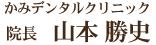 かみデンタルクリニック院長 山本勝史